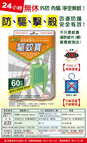 聯合報-驅蚊寶60