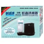 新環淨自動供水式蚊蟲誘捕器