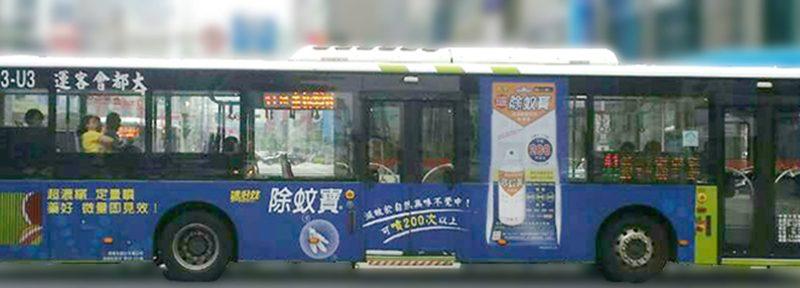 公車廣告-除蚊寶