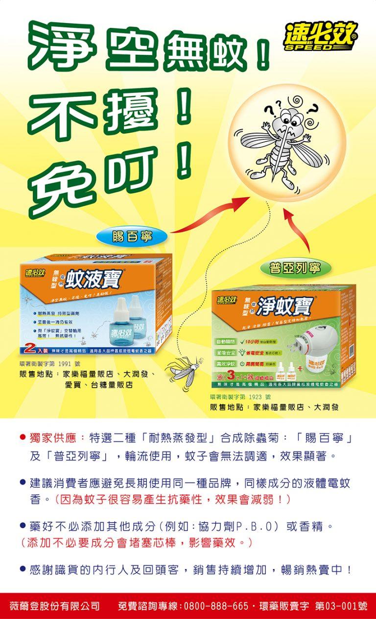 聯合報-液體電蚊香